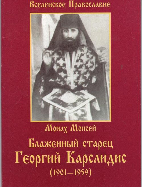 Блаженный старец Георгий Карслидис (1901-1959)