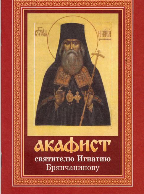 Акафист святителю Игнатию Брянчанинову