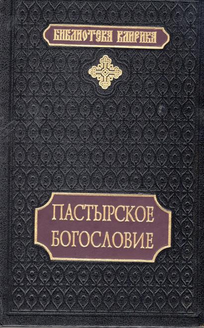 Пастырское богословие (Попов)