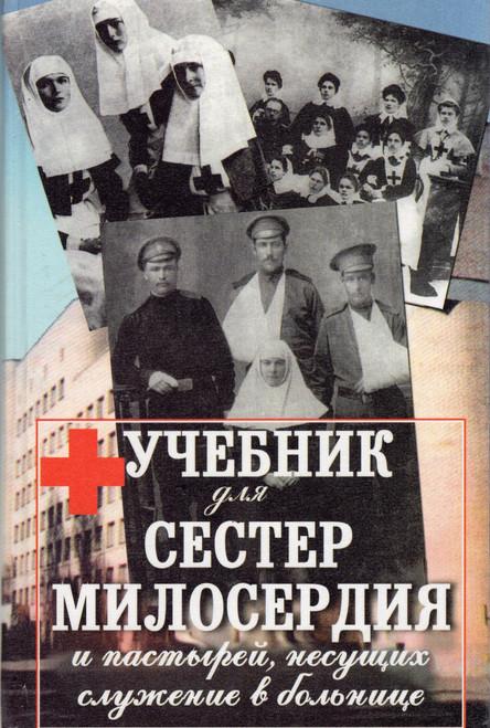 Учебник для сестер милосердия и пастырей, несущих служение в больнице