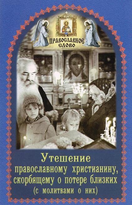 Утешение православному христианину, скорбящему о потере близких (с молитвами о них)