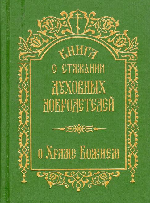 Книга о стяжании духовных добродетелей - о храме Божием