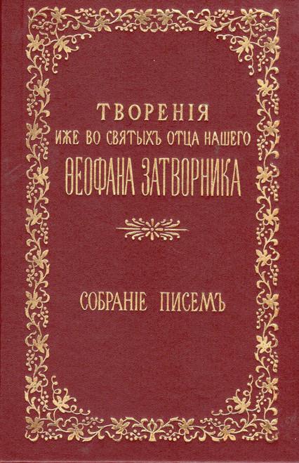 Творения иже во святых отца нашего Феофана Затворника собрание писем (в 4-х томах)