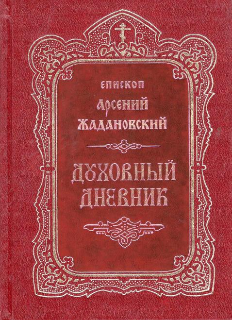 Духовный дневник