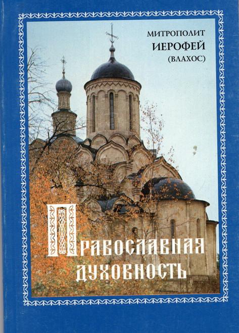 Православная духовность