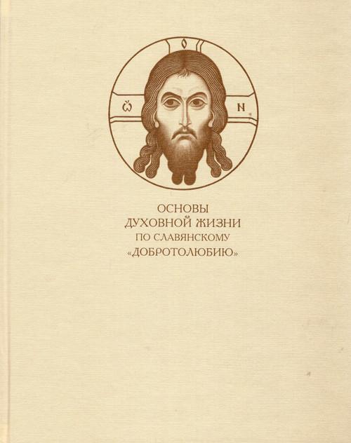 Основы духовной жизни по славянскому добротолюбию