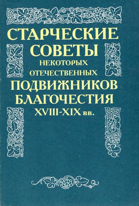 Старческие ответы некоторых отечественных подвижников благочестия XVIII - XIX вв (в 2-х томах)