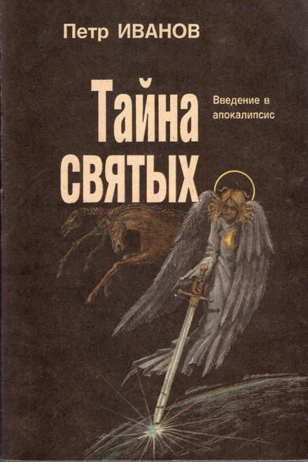 Тайна святых: Введение в апокалипсис