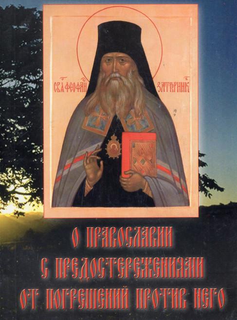 О Православии с предостережениями от погрешении против него