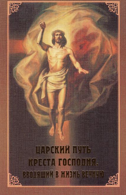 Царский путь Креста Господня, вводящий в жизнь вечную