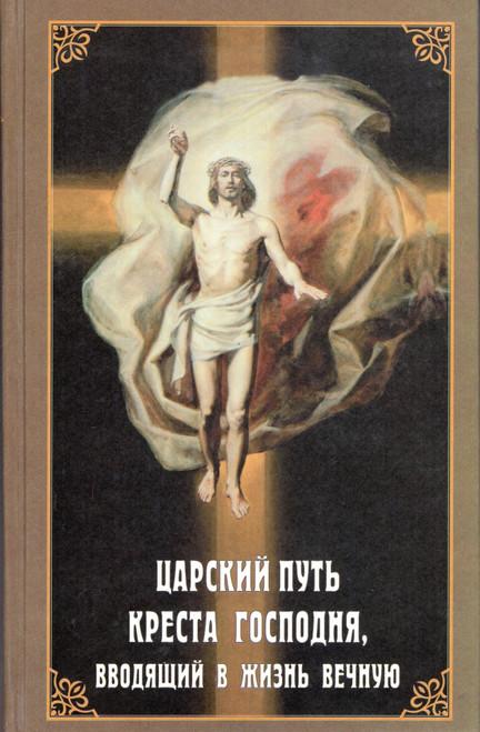 Царский путь Креста Господня, вводящий в жизнь вечную (тверд.)