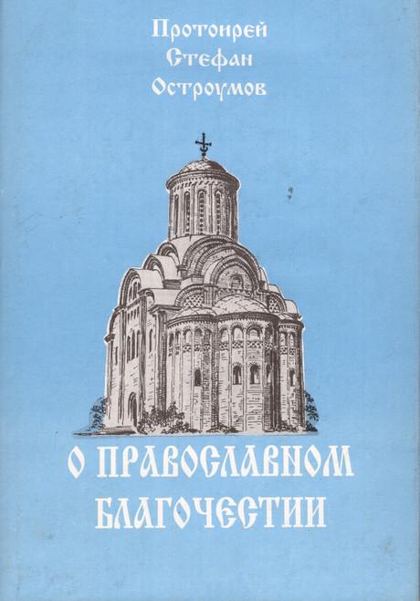 О православном благочестии