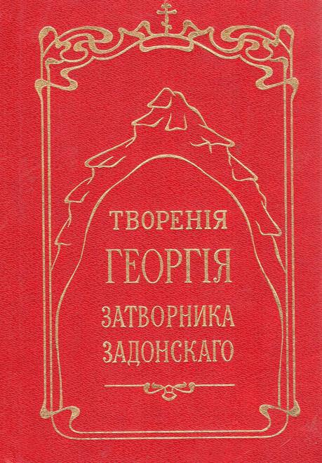 Творения Георгия Затворника Задонского