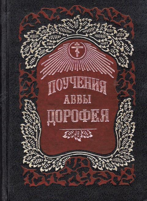 Поучения Аввы Дорофея