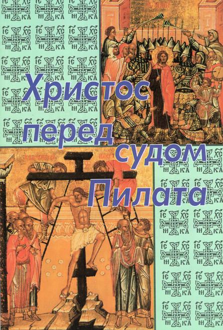 Христос перед судом Пилата