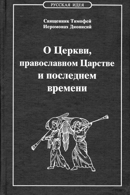 О Церкви, православном Царстве и последнем времени