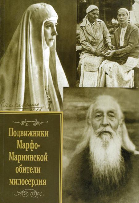 Подвижники Марфо-Мариинской обители милосердия