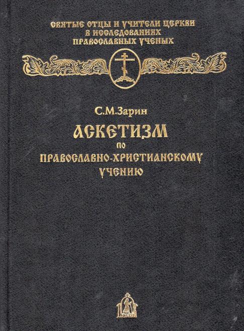 Аскетизм по православному христианскому учению