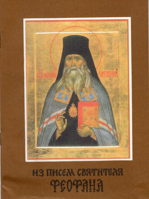 Из писем святителя Феофана
