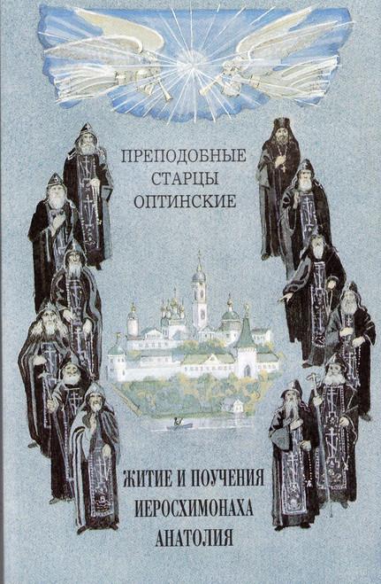 Житие и поучения иеромонаха Анатолия