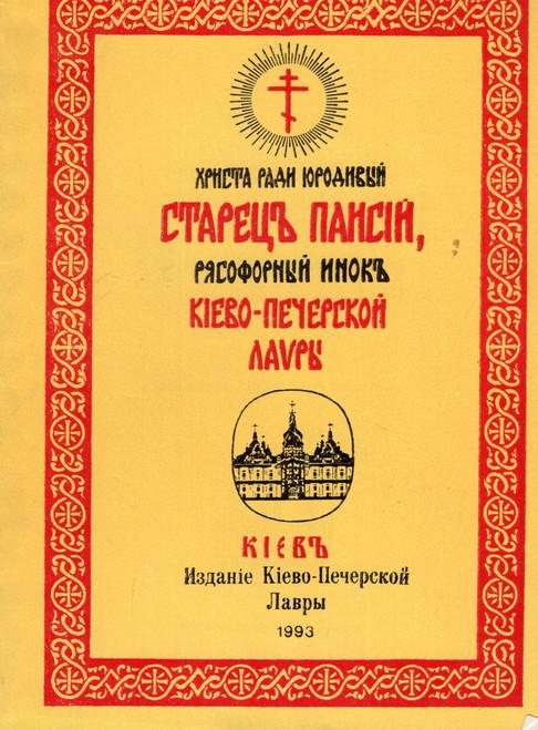 Христа ради юродивый старец Паисии рясофорный инок Киево-Печерской Лавры