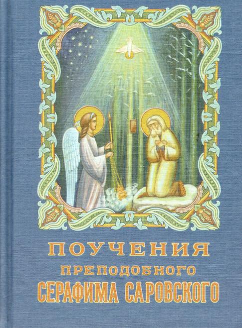 Поучения и беседы преподобного Серафима Саровского
