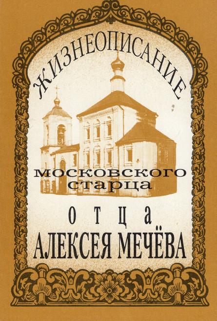 Жизнеописание московского старца Алексея Мечева