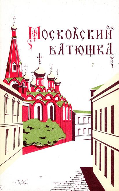 Московскии батюшка