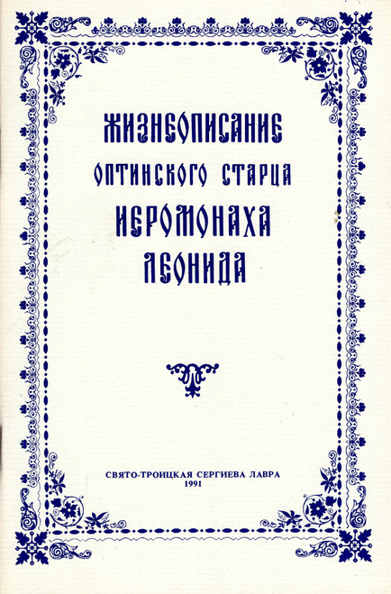 Жизнеописание оптинского старца иеромонаха Леонида