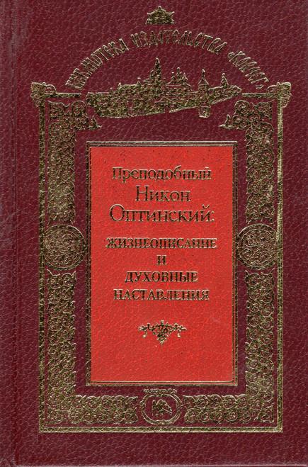 Преподобный Никон оптинскии Жизнеописание и духовные наставления