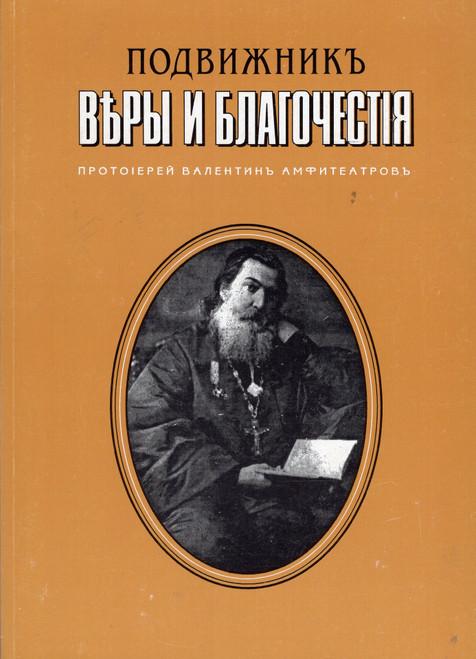 Подвижник веры и благочестия протоиерей Валентин Амфитеатров