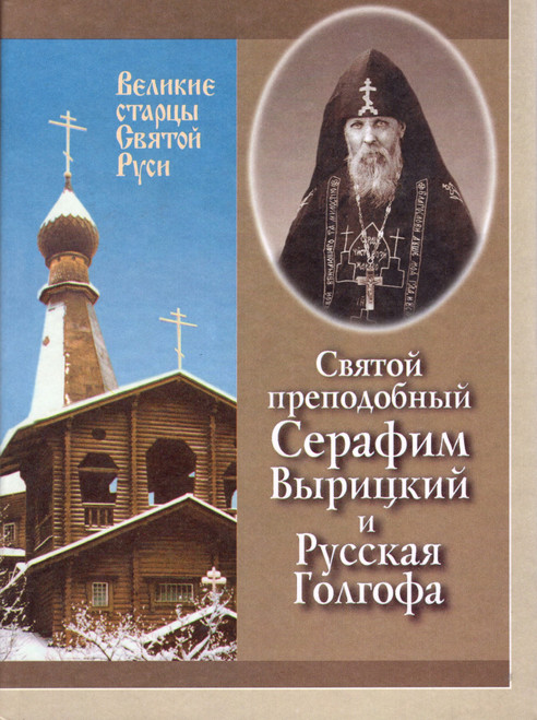 Святои преподобный Серафим Вырицкии и русская Голгофа