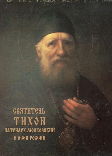 Святитель Тихон Патриарх Московский и всея России