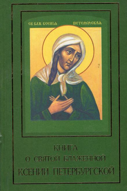 Книга о святой блаженной Ксении Петербургской
