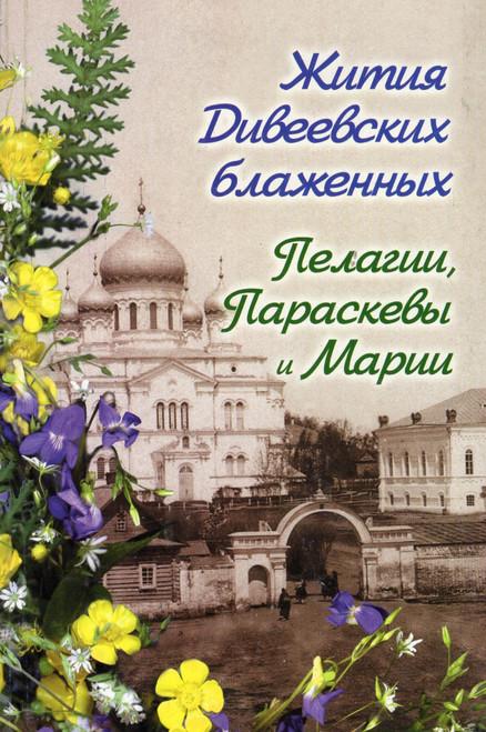 Жития Дивеевских блаженных Пелагии, Параскевы и Марии