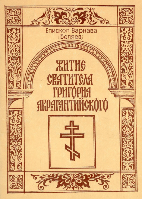 Житие святителя Григория Акрагантийского