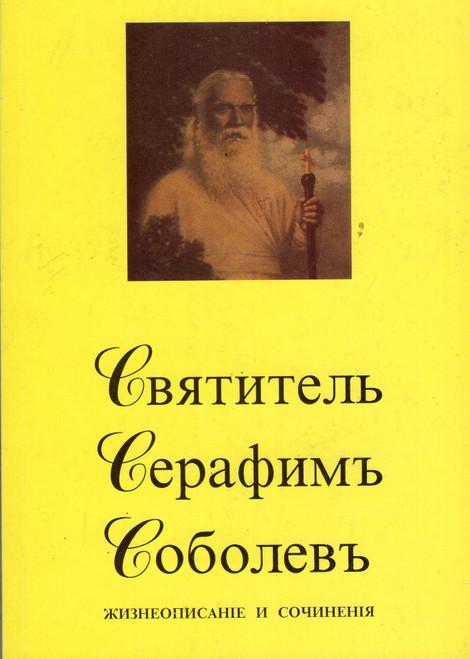 Святитель Серафим Соболев