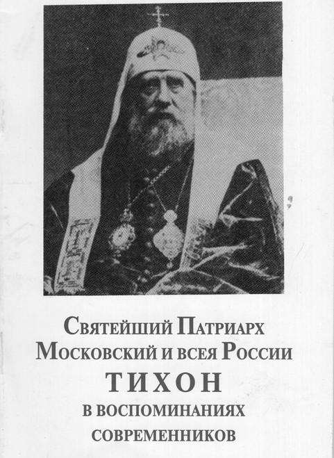 Святейший Патриарх Московский и всея России Тихон в воспоминаниях современников