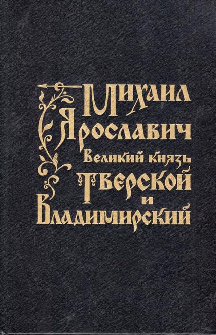 Михаил Ярославич Великий князь Тверской и Владимирский