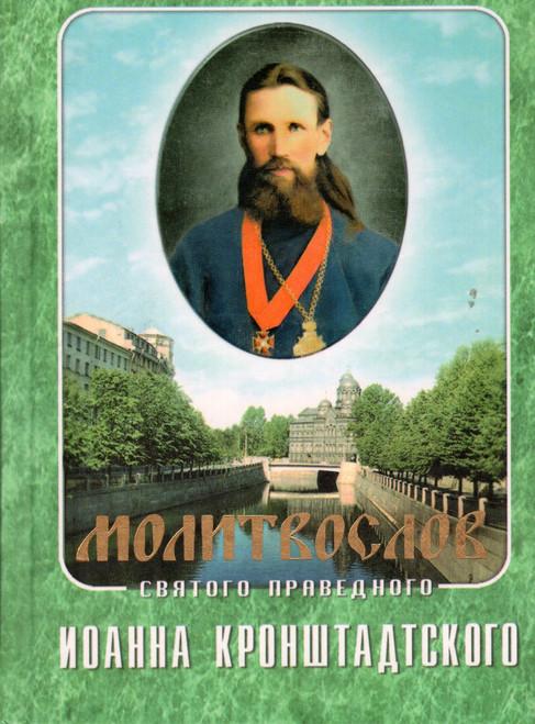 Молитвослов святого праведного Иоанна Кронштадтского