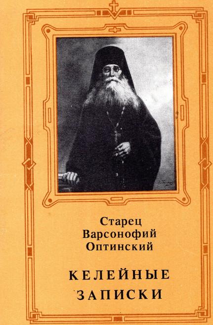 Келейные записки 1892-1896 гг.