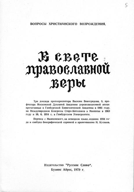 В свете православной веры