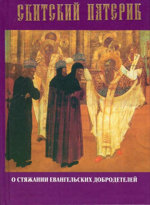Скитский патерик о стяжании Евангельских добродетелей