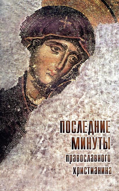 Последние минуты православного христианина