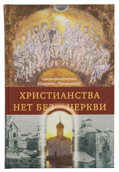 Христианства нет без Церкви СМ