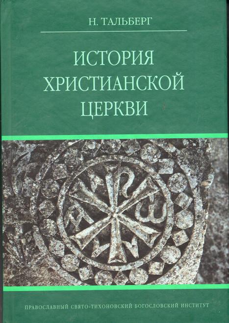 История христианской церкви (нов.)