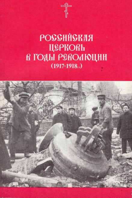 Россииская церковь в годы революции