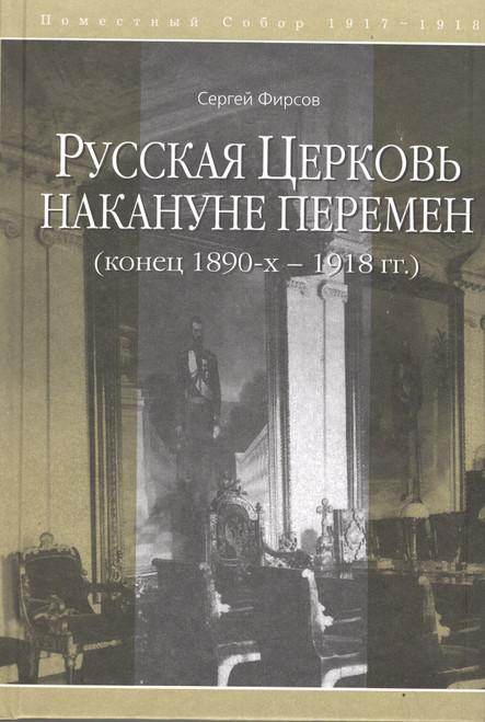 Русская церковь накануне перемен 1890-1918