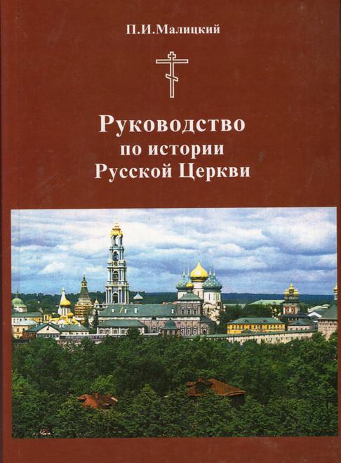 Руководство по истории русской церкви (Мал.)