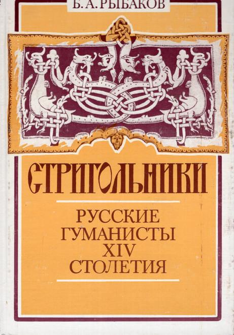 Стригольники: русские гуманисты 14 столетия